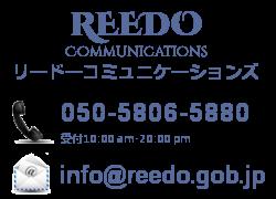 リードーコミュニケーションズ050-5806-5880 受付10:00~20:00(土日・祝祭日を除く) info@reedo.gob.jp