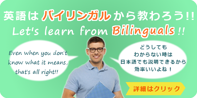 Learn English from Biliguals!