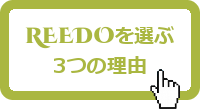 REEDOを選ぶ3つの理由